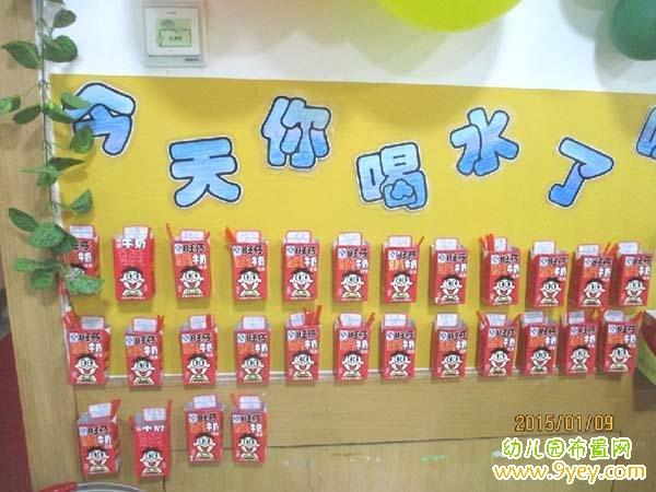 幼儿园喝水区域布置图片