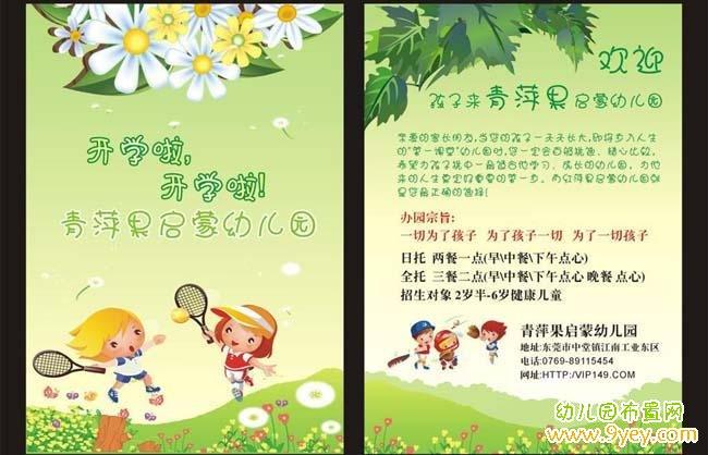 主页 幼儿园招生广告设计    与好友分享本图片:qq空间微信腾讯微博