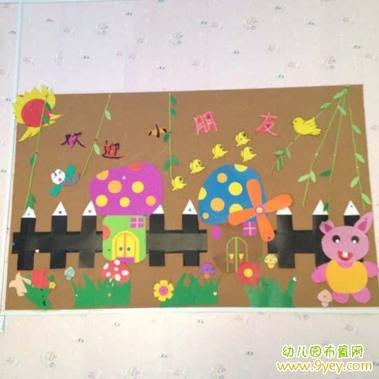 幼儿园开园欢迎小朋友墙面布置图片