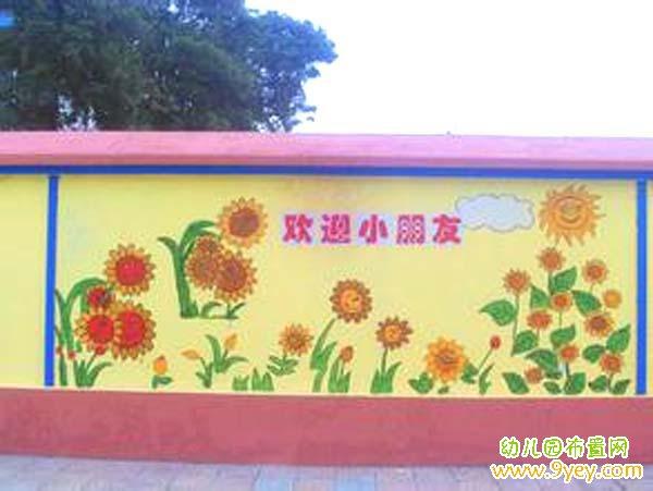 开学幼儿园围墙欢迎小朋友彩绘图案