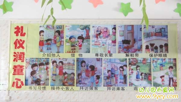 幼儿园班级文化墙布置图片:礼仪润童心