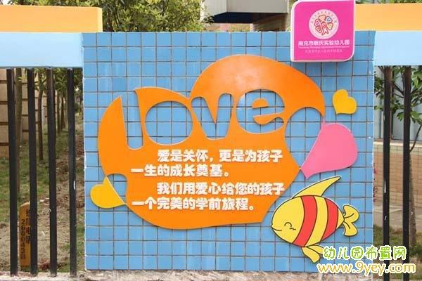 幼儿园校园文化标语设计图片
