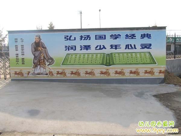 幼儿园校园文化墙装饰布置图片:弘扬国学经典