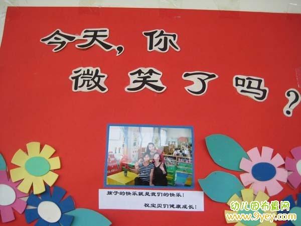 幼儿园班级文化标语布置图片:今天你微笑了吗