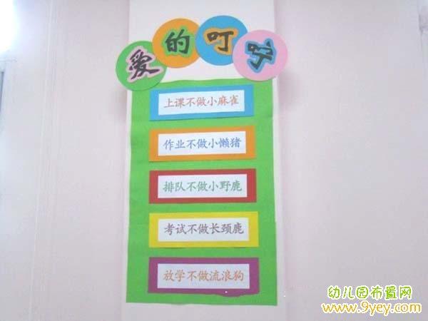 幼儿园大班班级文化标语图片:爱的叮咛