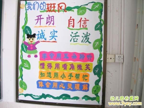 幼儿园中班班级文化建设图片:我们的班风
