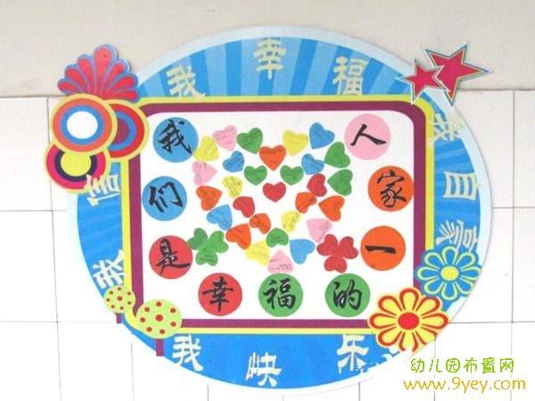 幼儿园小班班级文化布置图片