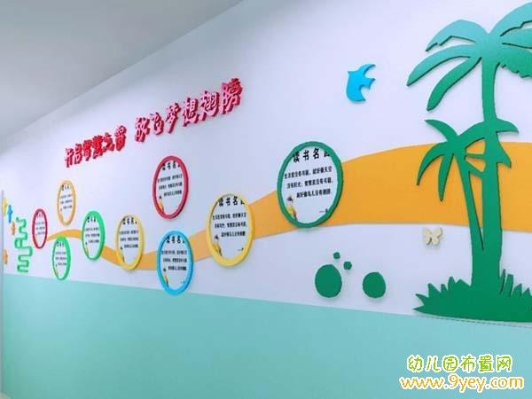 幼儿园大厅校园文化墙设计图片