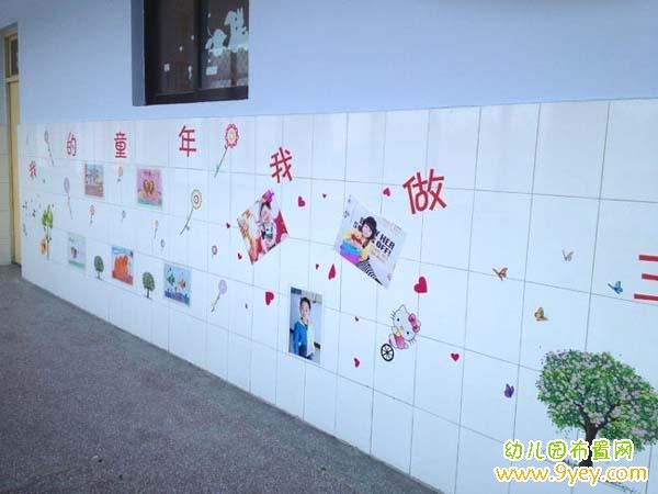 幼儿园中班班级文化墙装饰图片:我的童年我做主