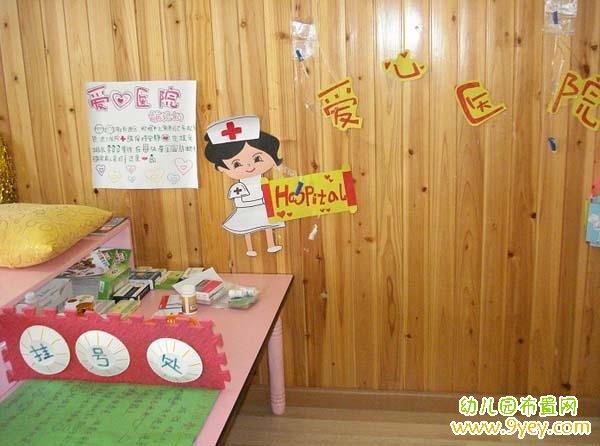 幼儿园医院区角墙面装饰图片