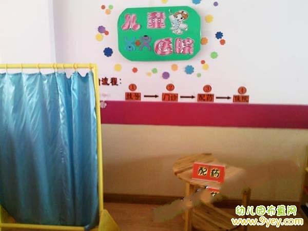 中班医院区角布置图片_幼儿园医院区角环境布置图片:儿童医院_幼儿园布置网