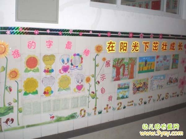 幼儿园班级文化主题墙饰布置图片:在阳光下茁壮成长