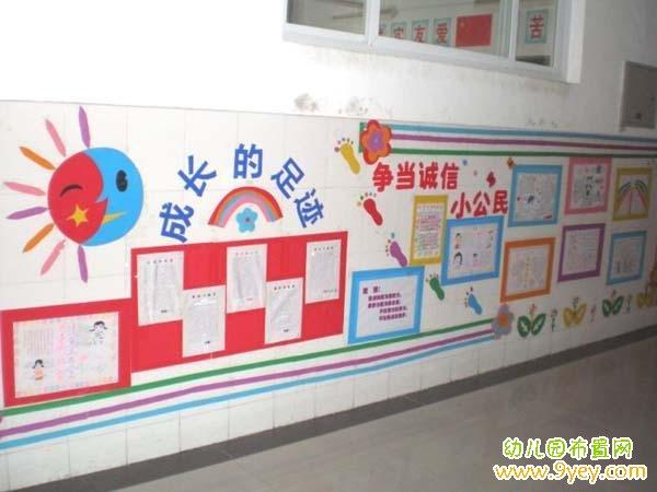 幼儿园班级文化布置示例图片:争当诚信小公民