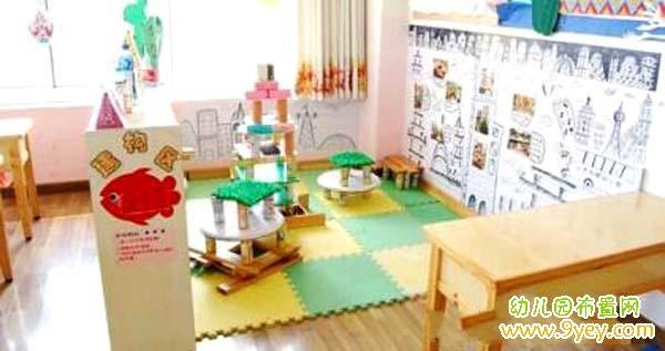幼儿园建构区域布置图片