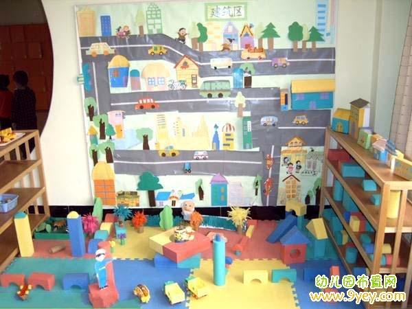 幼儿园建构区角装饰图片