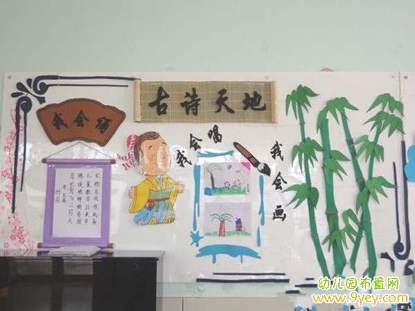 幼儿园教室国学区角设计图片:古诗天地