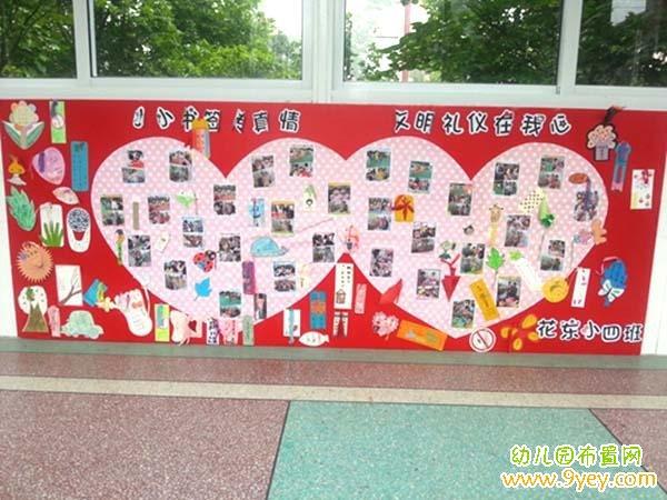 幼儿园小班文明礼仪主题墙装饰图片