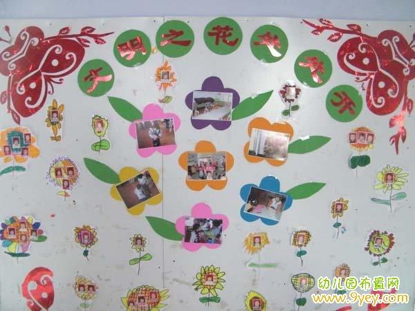 幼儿园中班文明礼仪主题墙布置 文明之花处处开