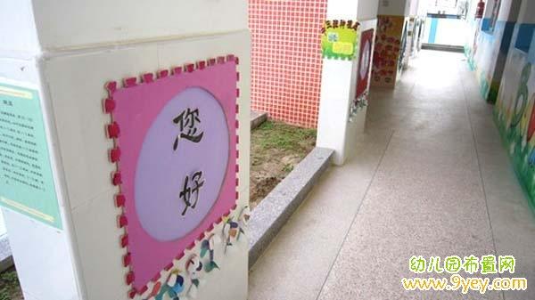 幼儿园走廊柱子文明礼仪标语图片