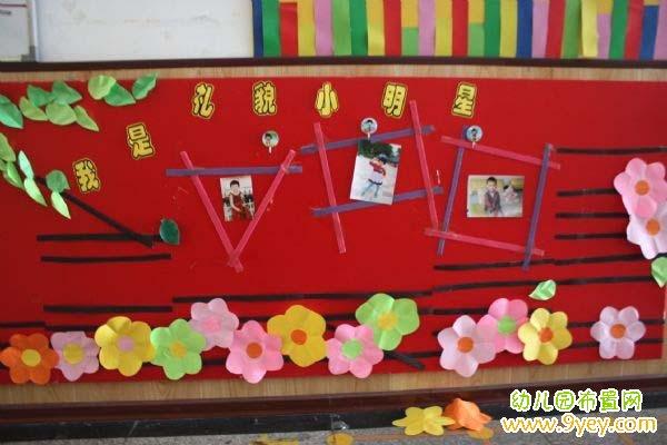幼儿园大班文明礼仪主题墙手工布置 我是礼貌小明星