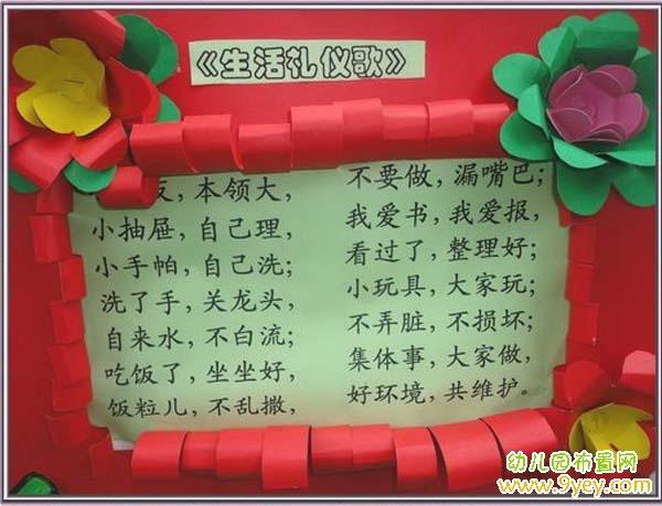 幼儿园托班文明礼仪布置图片:生活礼仪歌