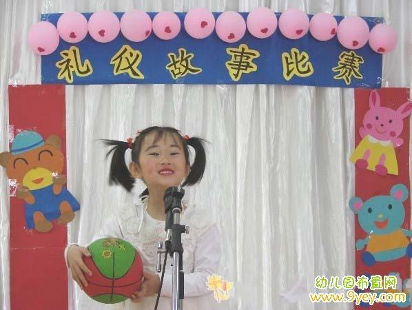 幼儿园文明礼仪讲故事比赛舞台布置图片
