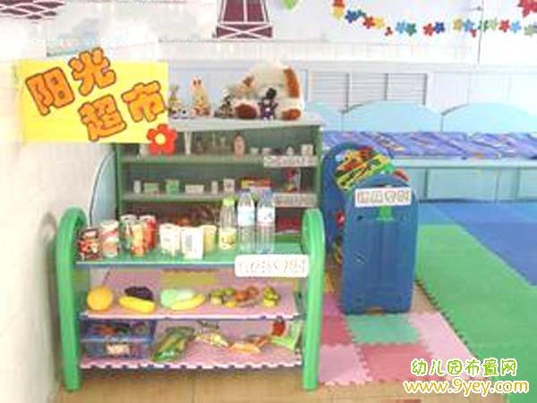 幼儿园超市区角环境创设图片:阳光超市