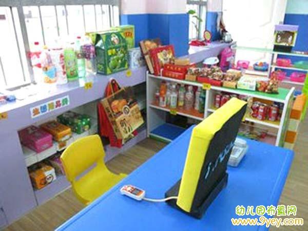 幼儿园学前班超市区域环境布置图片