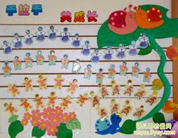 幼兒園教室評比欄布置圖片:手拉手共成長