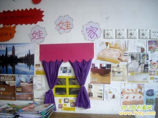 幼儿园娃娃家墙面布置图片