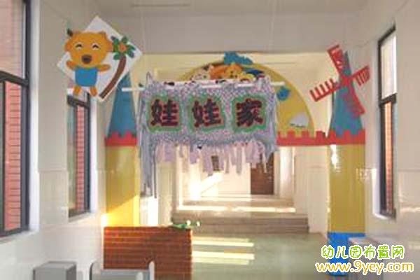 幼儿园娃娃家标志吊饰布置图片