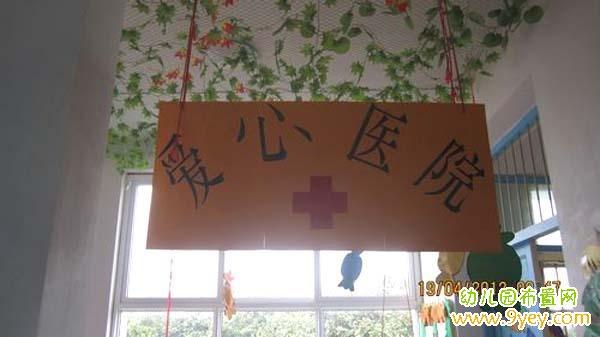 幼儿园医院区角标志挂牌制作图片