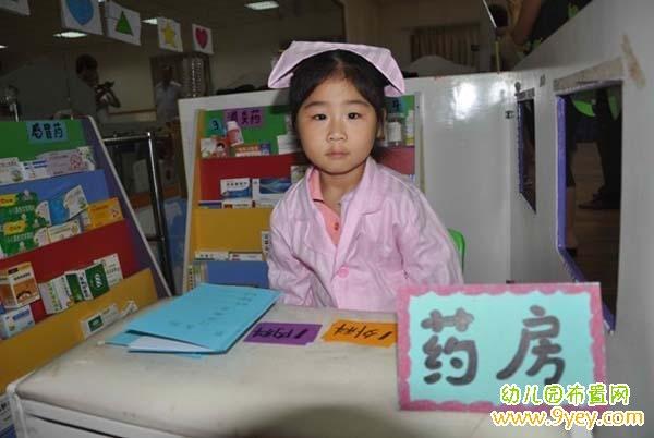 幼儿园医院区角药房区域布置图片