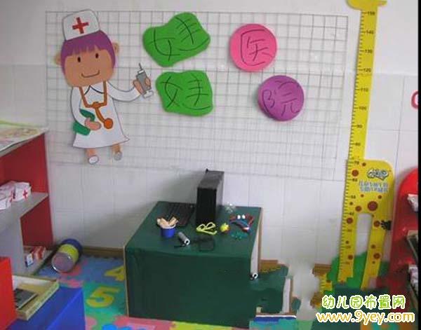 幼儿园医院区角背景墙面布置图片:娃娃医院