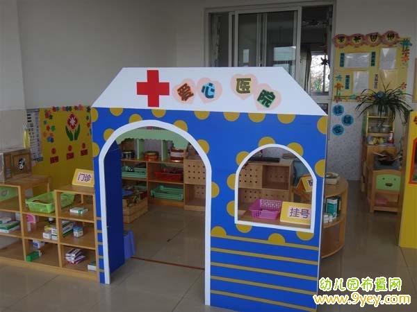 幼儿园学前班医院区角设计案例图片:爱心医院