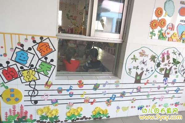 幼儿园秋天走廊墙面布置图片:金色的秋天
