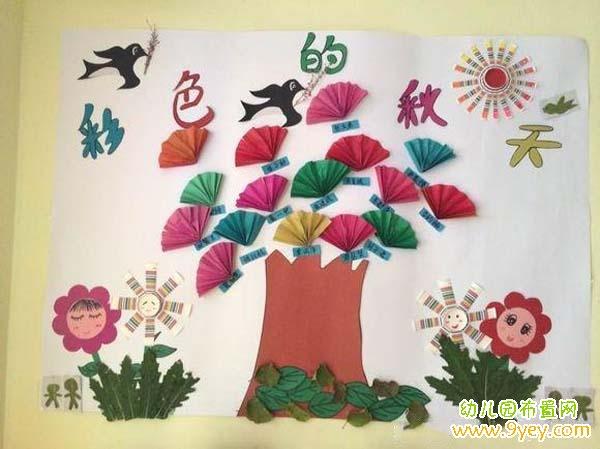 幼儿园秋天墙面手工布置图片:彩色的秋天
