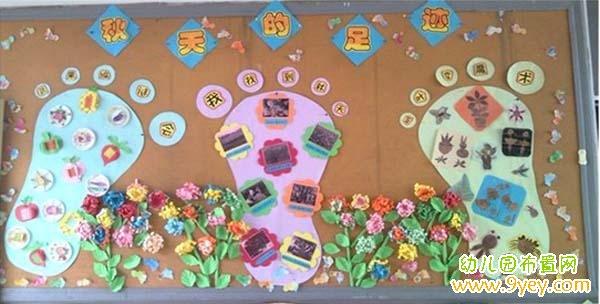 幼儿园秋天主题墙饰手工布置图片:秋天的足迹