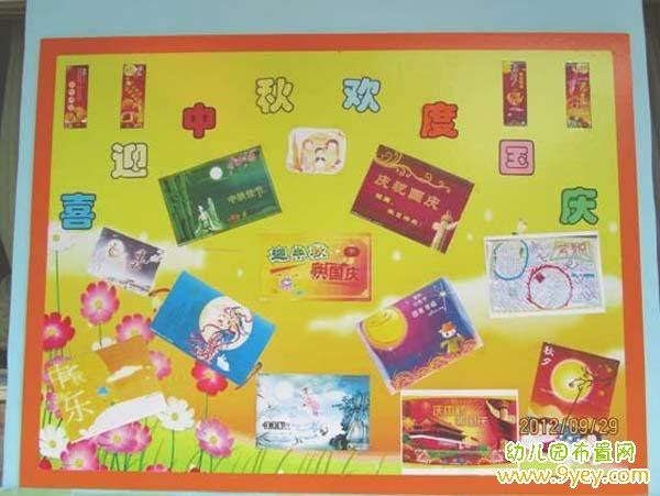 幼儿园喜迎中秋欢度国庆主题墙设计图片
