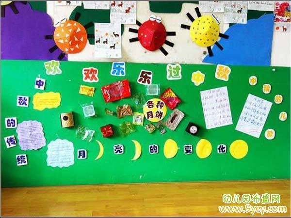 幼儿园中秋节主题墙手工布置图片:欢欢乐乐过中秋