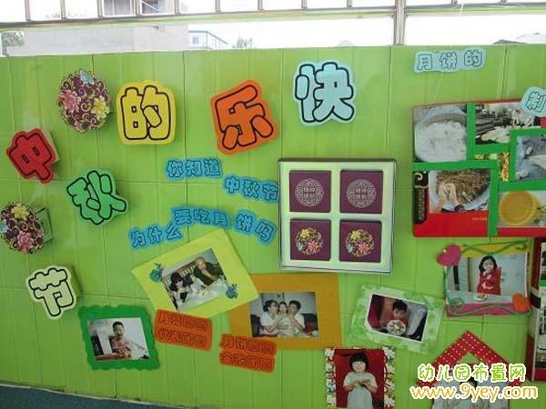幼儿园楼道墙面中秋节布置图片:快乐的中秋节
