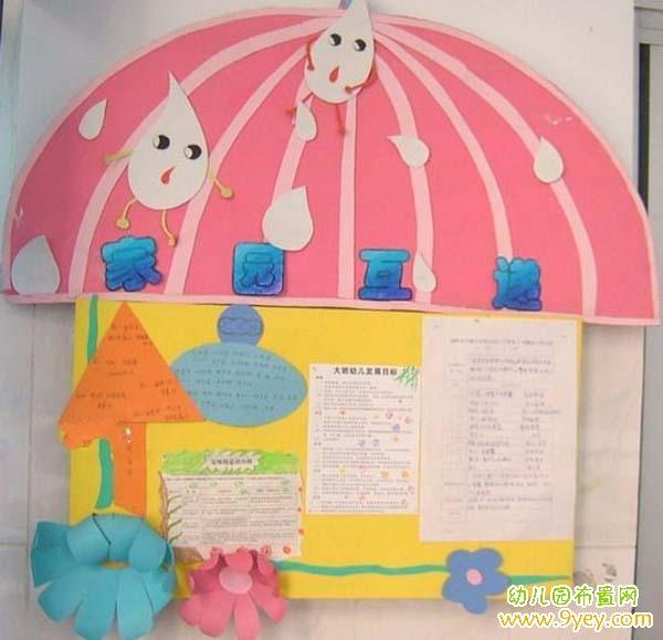 幼儿园家园联系栏伞布置图片:家园互递