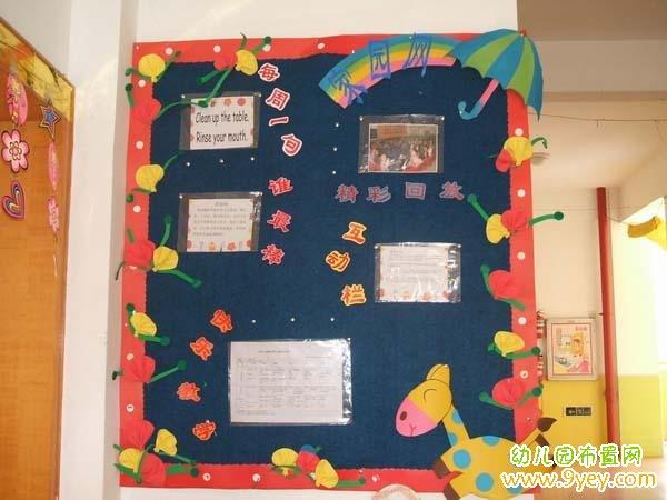 幼儿园边框布置图片_高档幼儿园家园联系栏设计图片_幼儿园布置网