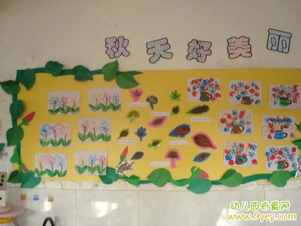 幼儿园秋季主题墙饰装饰图片:秋天好美丽