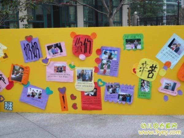 幼儿园校园重阳节主题展板布置图片