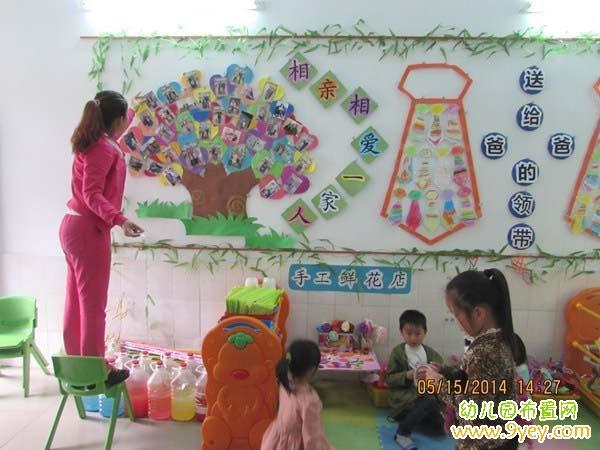 幼儿园大班父亲节教室环境创设图片