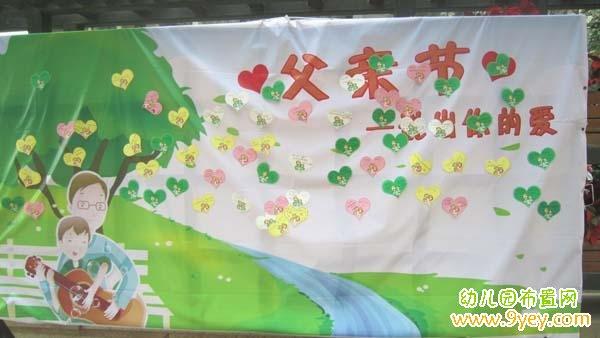 幼儿园父亲节主题展板设计图片:说出你的爱