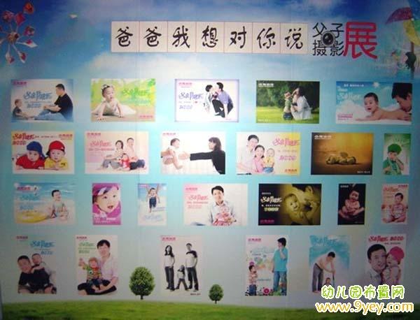 幼儿园中班父亲节主题墙创设图片:爸爸我想对你说