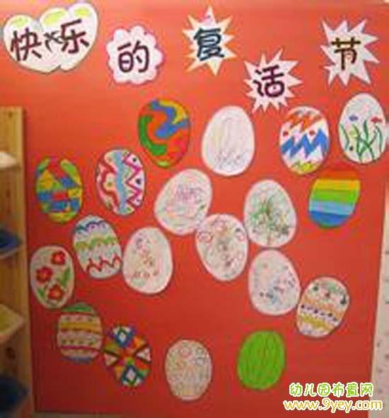 幼儿园复活节主题墙饰装饰图片:快乐的复活节