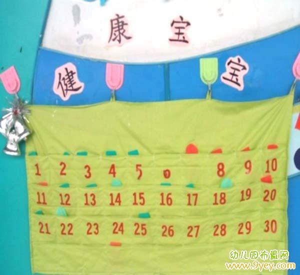 幼儿园晨检栏制作图片:健康宝宝